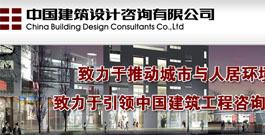 【设计监理】华腾签约中国建筑设计咨询公司