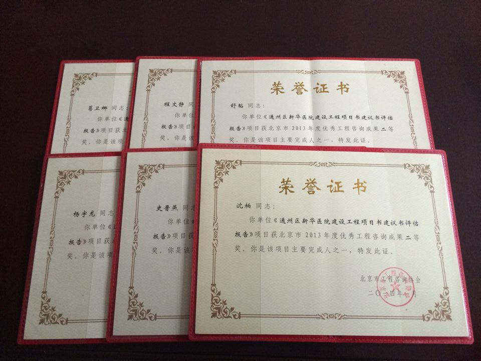 我司编制评估报告荣获北京市优秀工程咨询成果二等奖