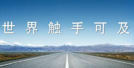 北京电信高效的项目管理……(2008年5月8日)