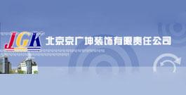 【装饰装修】华腾软件签约京广坤集团项目管理系统