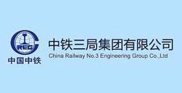 【EPC工程】中铁三局施工管理动态进度管控平台