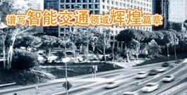 【路桥工程】华腾软件签约北京云星宇交通工程有限公司信息化系统项目