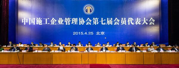 中国施工企业管理协会第七届会员代表大会暨第30次年会在京召开