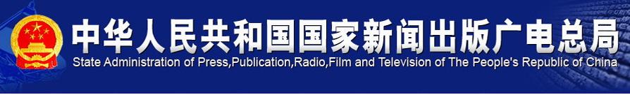 国家广播电影电视总局办公系统