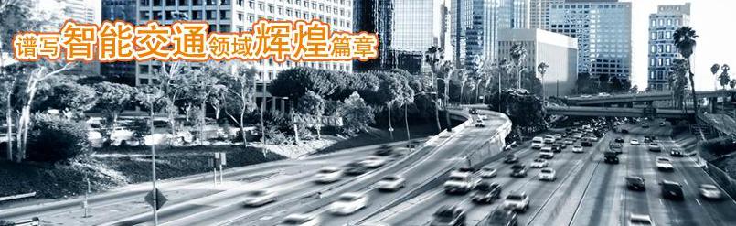 『项目管理』智能化交通行业解决方案