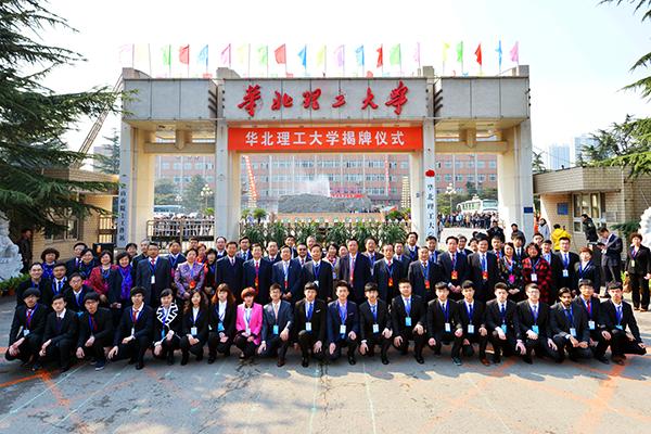 华胜龙腾联合华北理工大学达成战略合作