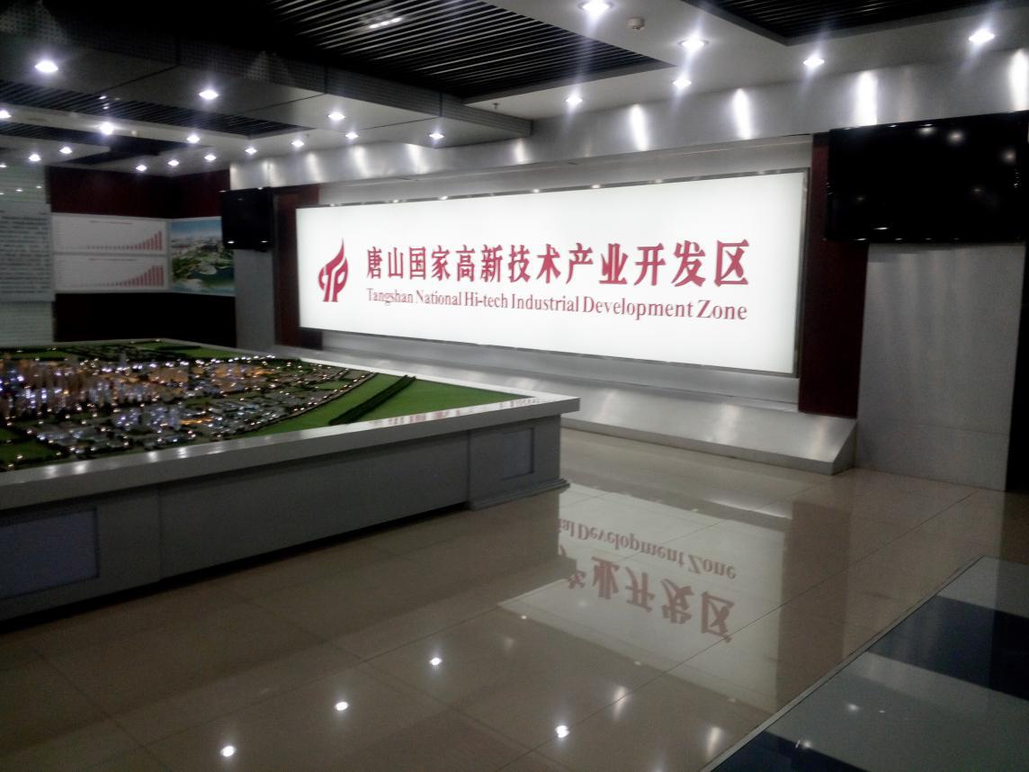 华胜龙腾与唐山国家高新技术产业开发区初步建立合作意向