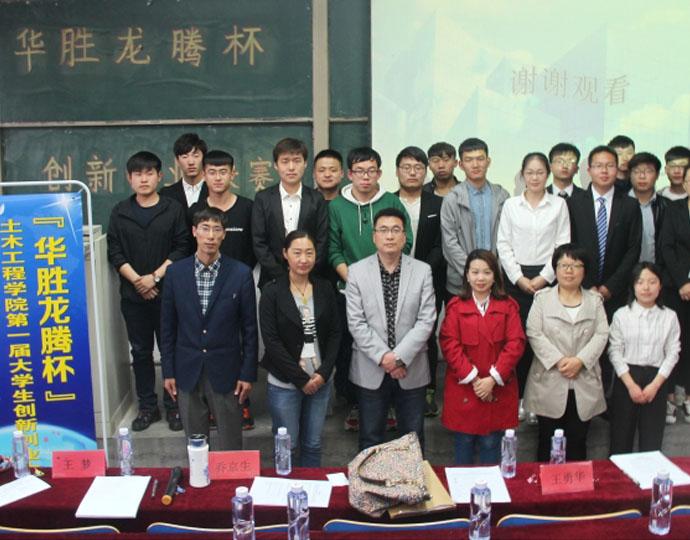 """""""华胜龙腾杯""""土木工程学院第一届大学生创新创业大赛圆满结束"""