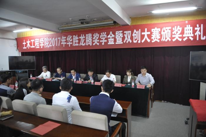 院长杨志安出席土木工程学院2017年华胜龙腾奖学金暨双创大赛颁奖典礼
