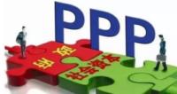 【项目管理】PPP项目管理系统
