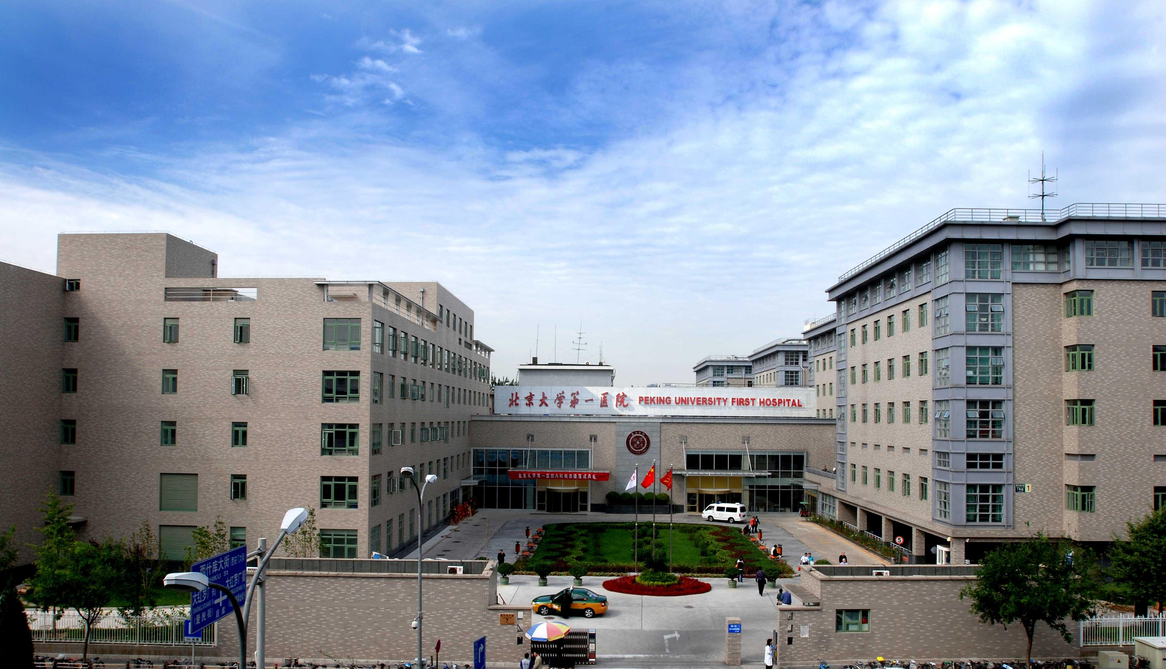 【项目投资】北京大学第一医院全生命周期项目管理平台