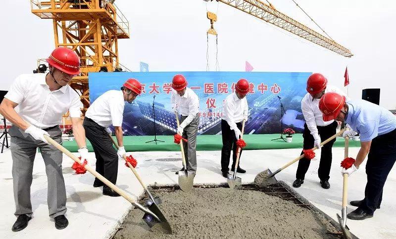 热烈庆祝北京大学第一医院保健中心工程封顶