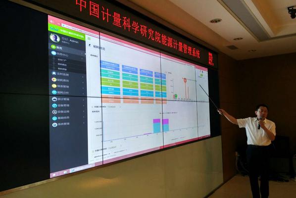 华胜龙腾能源计量管理平台质检直属系统公共机构节能管理现场会