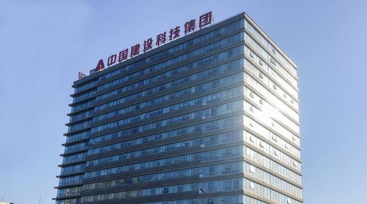 【项目投资】中国建筑设计咨询有限公司项目管理平台