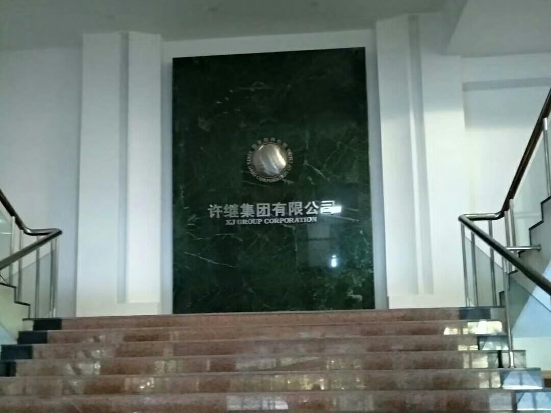 华胜龙腾与国家电网许继集团第二次调研沟通