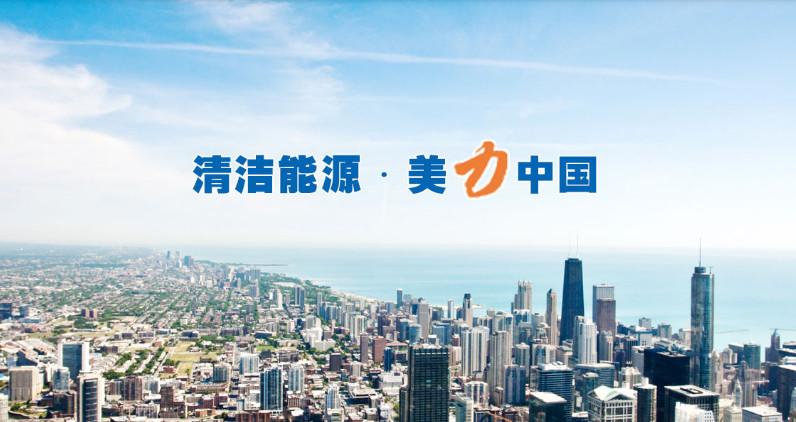 【EPC工程】华创新能源互联网+项目管理