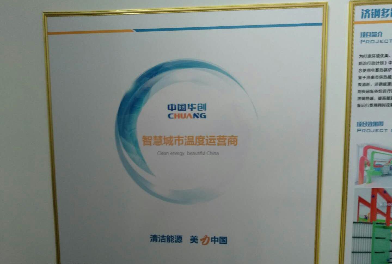 华腾软件与山东华创新能源有限公司达成合作共识