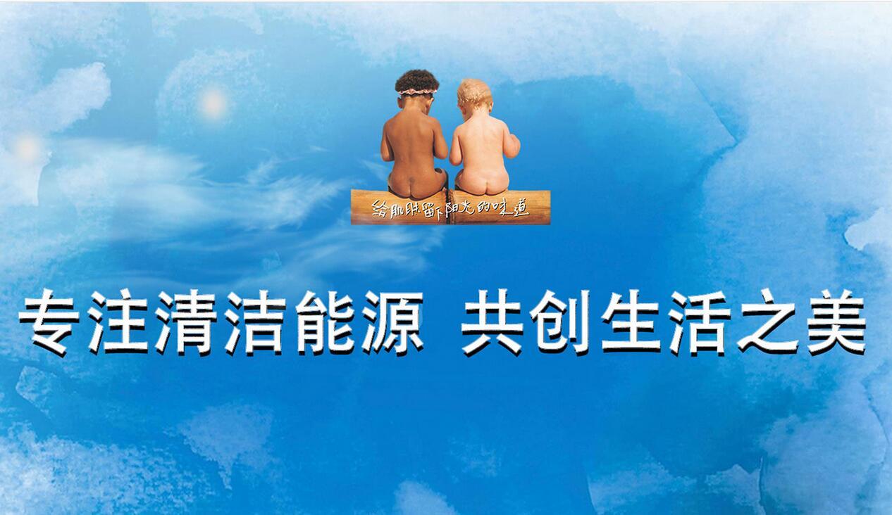 华胜龙腾与力诺电力集团股份有限公司达成高度合作意向