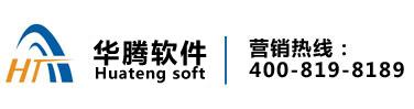 【华腾软件】领先专业项目管理软件商-行业标准大数据、云系统一体化管理平台。
