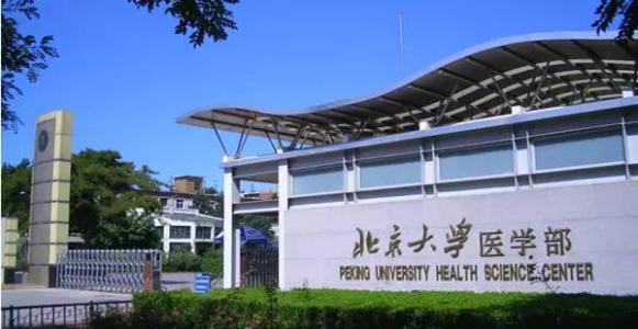 【科研项目】北京大学医学部临床研究所科研项目管理平台
