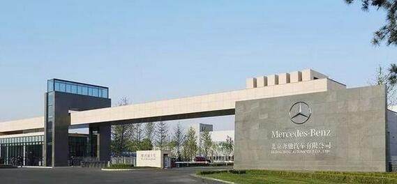 【项目管理】北京奔驰厂房扩建改造工程管理系统