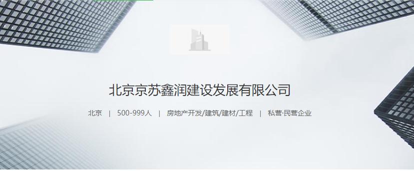 京苏鑫润建设发展有限公司牵手华腾项目管理软件