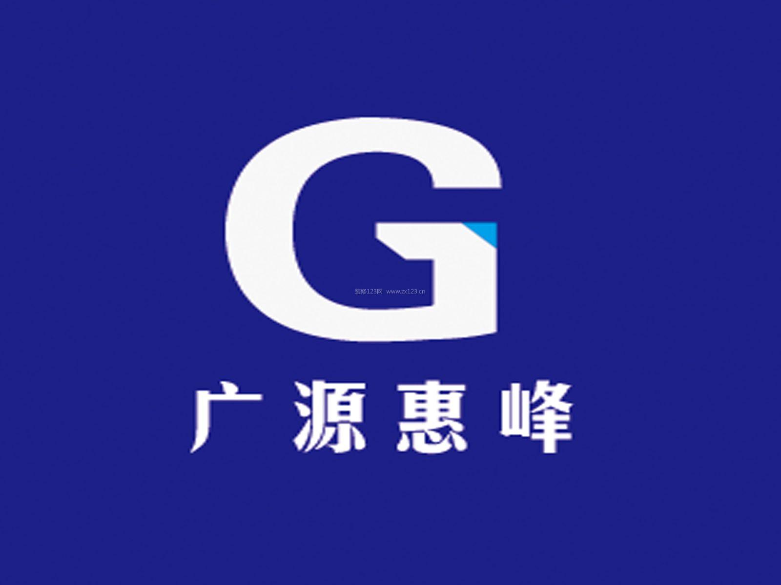 华腾软件与广源惠峰建筑工程有限公司成功签约