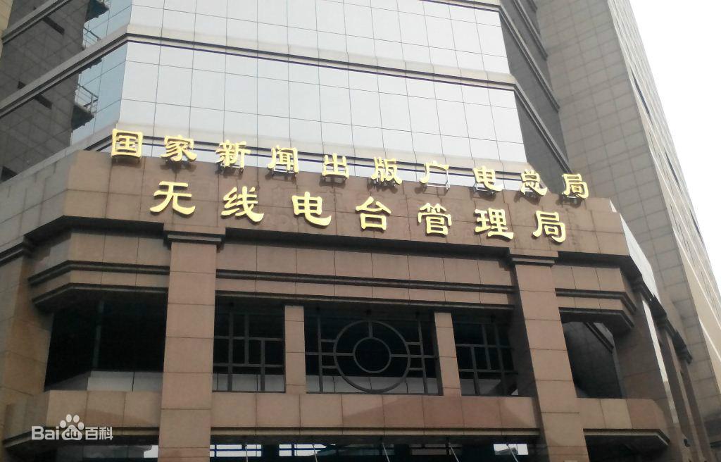 国家广电总局无线局基建项目管理平台项目顺利验收