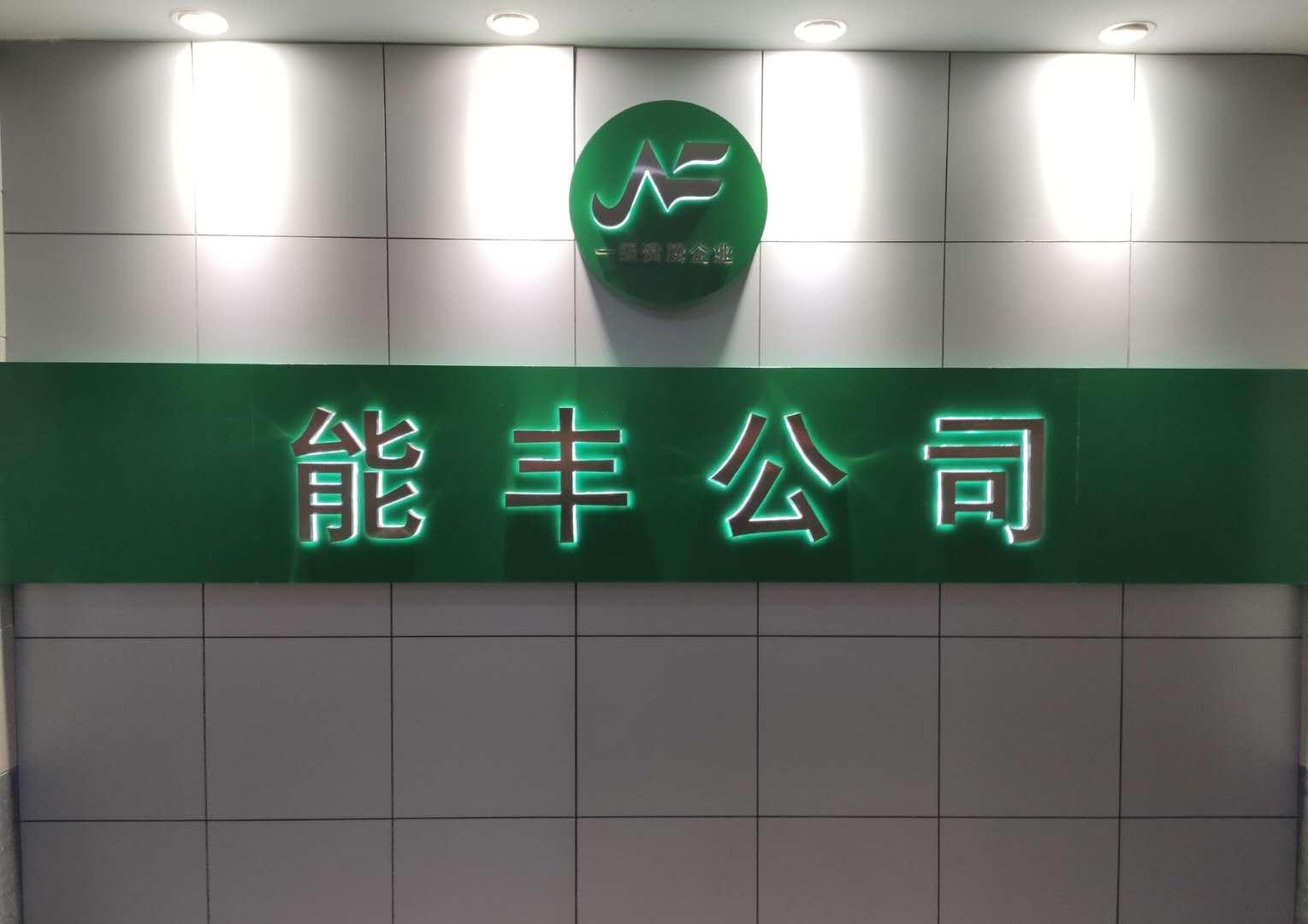 【EPC工程】重庆能丰建设项目管理平台