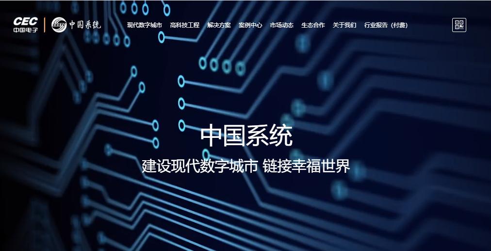 华腾软件与中国电子系统技术有限公司顺利签约