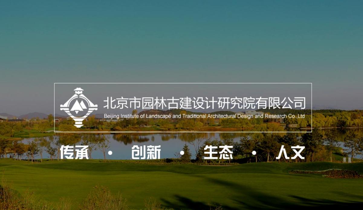 华腾携手北京园林古建设计研究院项目全生命周期管理系统建设