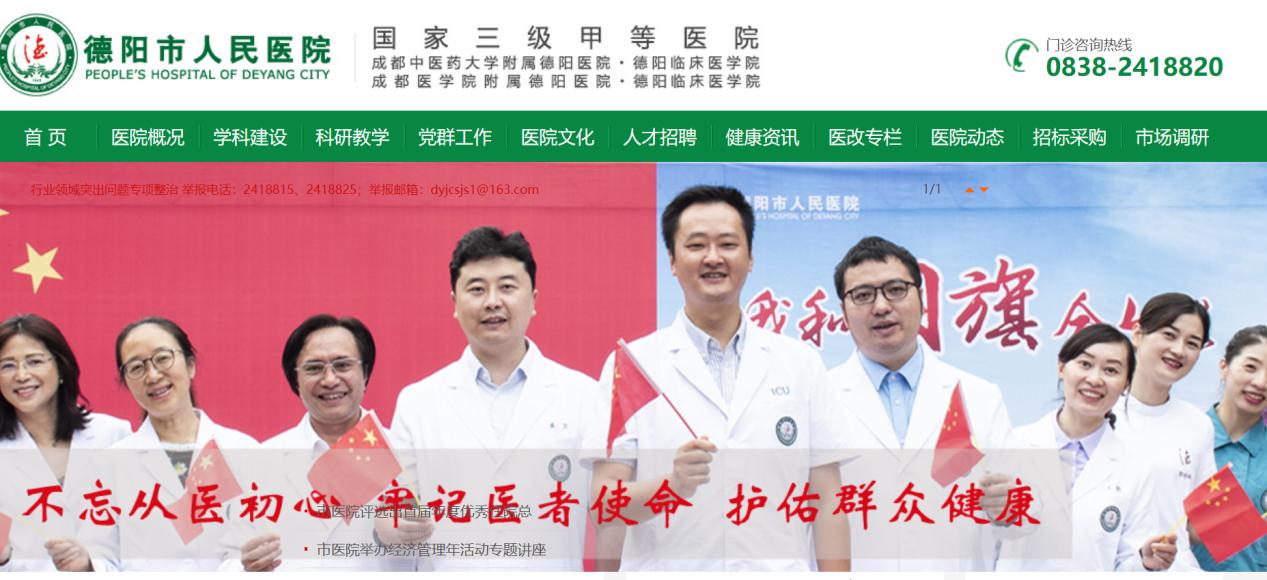 德阳市第五代人民医院基建项目全过程数字化管理